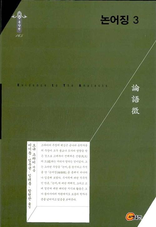 논어징 3 (아코너)