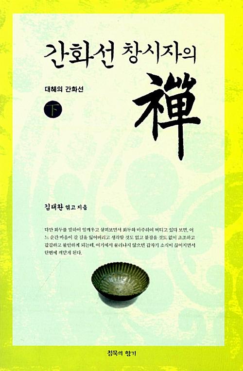 간화선 창시자의 선(禪) - 하 - 대혜의 간화선 (아코너)