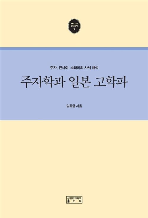주자학과 일본 고학파 - 주자, 진사이, 소라이의 사서 해석 (아코너)