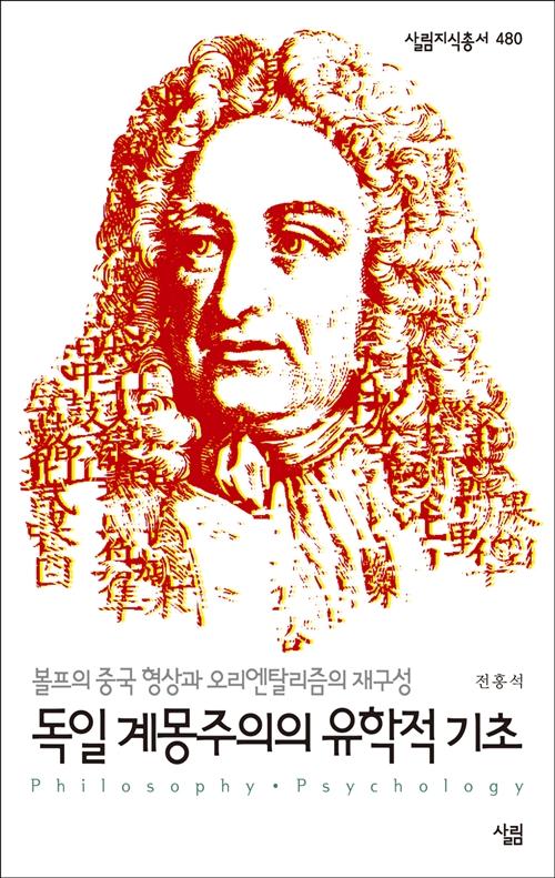독일 계몽주의의 유학적 기초 - 볼프의 중국 형상과 오리엔탈리즘의 재구성 (알작31코너)