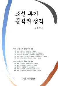 조선 후기 문학의 성격 (나32코너)