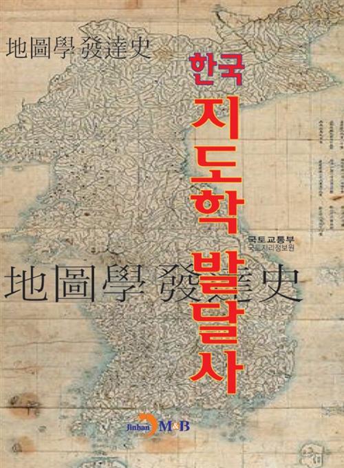 한국 지도학 발달사 (알코너)