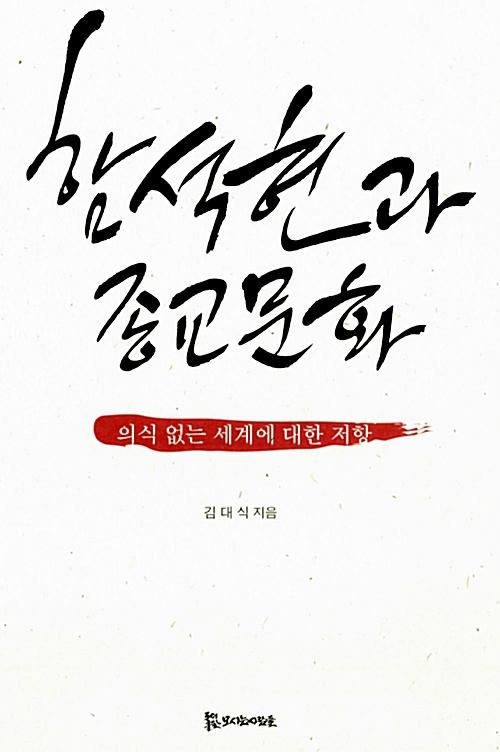 함석헌과 종교문화 (알코너)