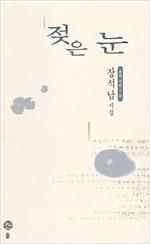 젖은 눈 - 장석남 시집 (알시19코너)