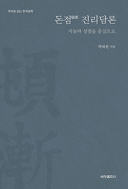 돈점 진리담론 - 지눌과 성철을 중심으로 (알불20코너)