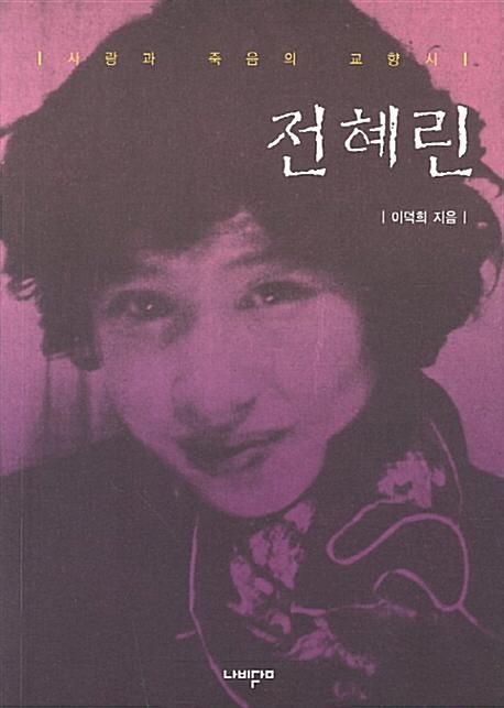 전혜린 - 사랑과 죽음의 교향시 (나14코너)