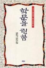 학문을 권함 - 서구 따라잡기를 이룩한 책 (일2코너)