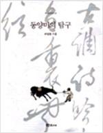 동양미의 탐구 - 학고재신서 23 (알열1코너)