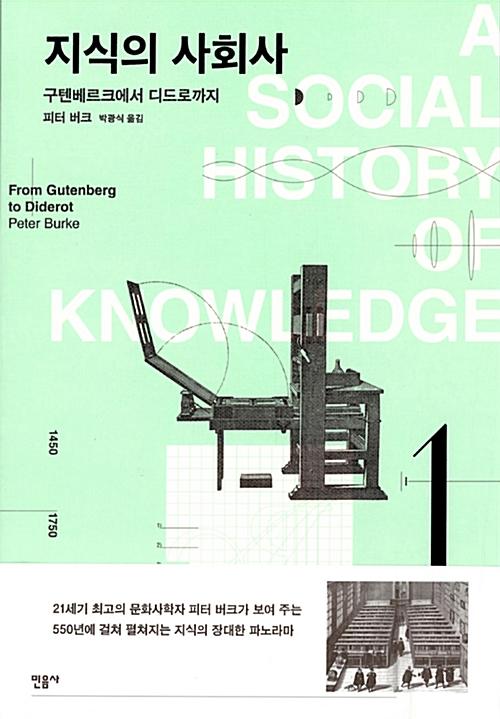 지식의 사회사 1 - 구텐베르크에서 디드로까지 (알코너)