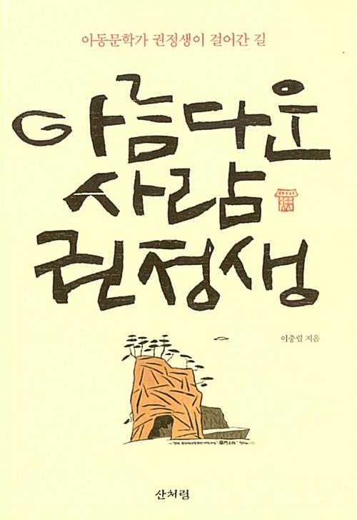 아름다운 사람 권정생 - 아동문학가 권정생이 걸어간 길 (나16코너)