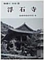 부석사 - 한국의 사찰 9 (알코너)