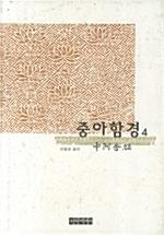 중아함경 4 (알코너)