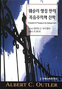 웨슬리 영성 안의 복음주의와 신학 (나11코너)