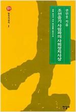 조선중기 사림파의 사회정치사상 - 신한국사상사 1 (알코너)