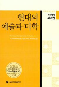 현대의 예술과 미학 - 미학대계 제3권 (알코너)