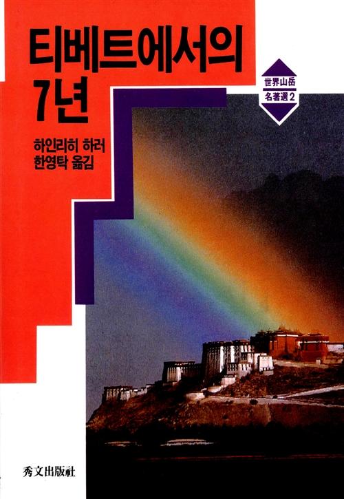티베트에서의 7년 (알코너)