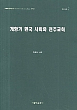 개항기 한국 사회와 천주교회 (알코너)