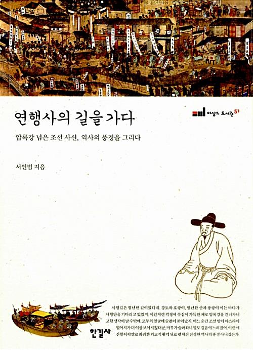 연행사의 길을 가다 - 압록강 넘은 조선 사신, 역사의 풍경을 그리다 (알코너)