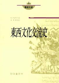 동서문화교류사 - 화경문고 1 (알역66코너)