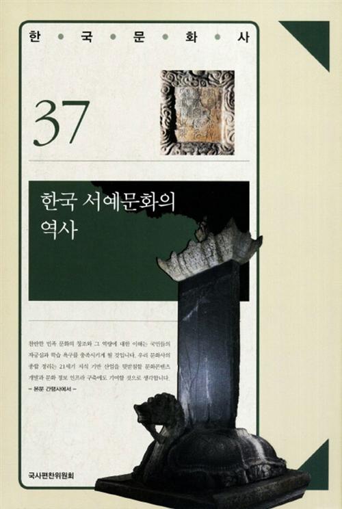 한국 서예문화의 역사 (알코너)