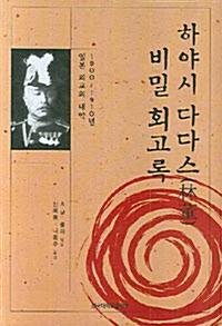하야시 다다스 비밀 회고록 - 1900~1910년 일본 외교의 내막 (알코너)