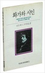 화가와 시인 - 열화당미술선서 22 (알미3코너)