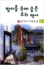땅이름 속에 숨은 우리 역사 3 - 新 한국의 지명유래 (알느코너)