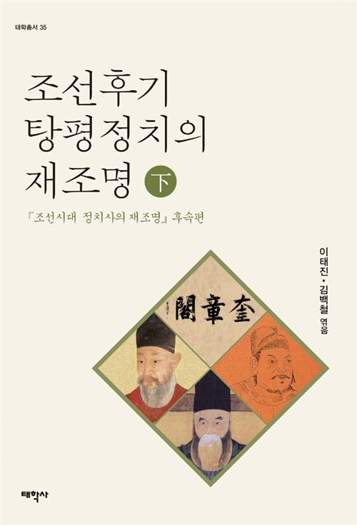 조선후기 탕평정치의 재조명 - 下 - <조선시대 정치사의 재조명> 후속편, (알코너)