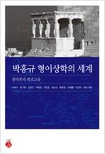 박홍규 형이상학의 세계 - 플라톤과 베르그송 (알철55코너)