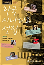 2005 한국 시나리오 선집 - 상 (알코너)