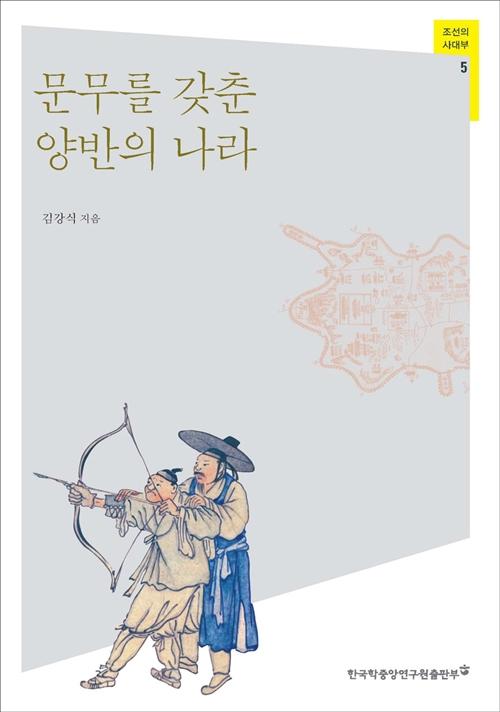 문무를 갖춘 양반의 나라 - 조선의 사대부 5 (알역24코너)