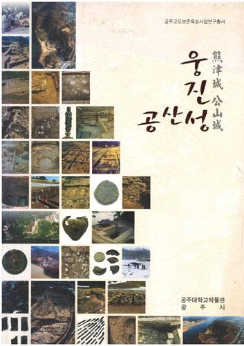 웅진성 공산성 (알특41코너)