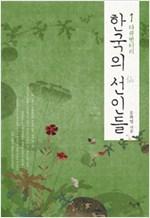 한국의 선인들 1 - 다큐멘터리 (알정2코너)
