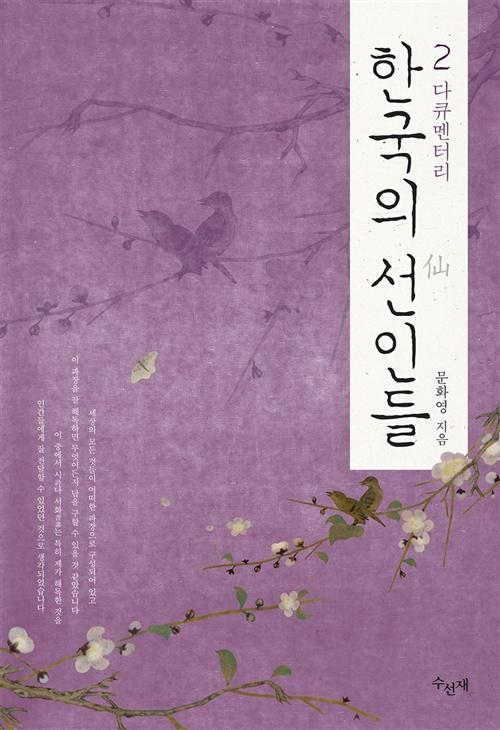 한국의 선인들 2 - 다큐멘터리