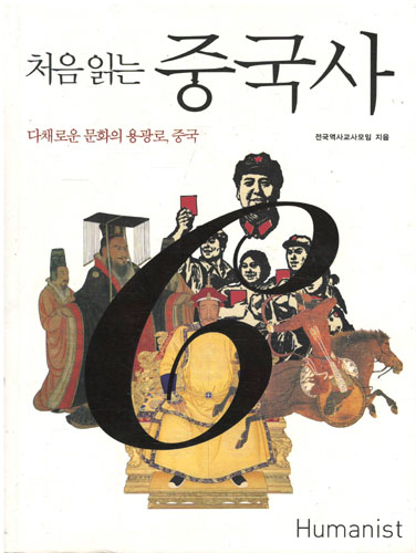 처음 읽는 중국사 - 다채로운 문화의 용광로 중국 (알코너)