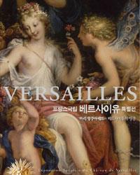 프랑스국립 베르사이유 특별전 (대도록) - 마리 앙투아네트와 베르사이유의 영광 (알특2코너)
