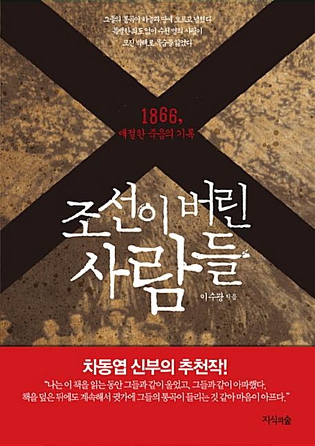 조선이 버린 사람들 - 1866, 애절한 죽음의 기록 (알코너)