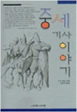 중세기사 이야기 (알역41코너)