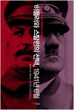히틀러와 스탈린의 선택, 1941년 6월 (알역52코너)