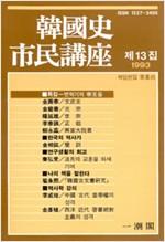 한국사 시민강좌 제13집 - 특집 : 변혁기의 제왕들 (알역25코너)