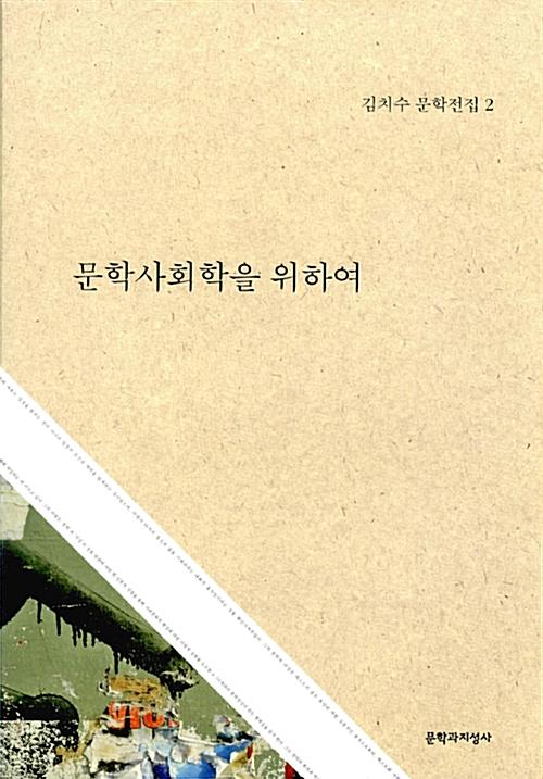 문학사회학을 위하여 - 김치수 문학전집 2 (알집71코너)