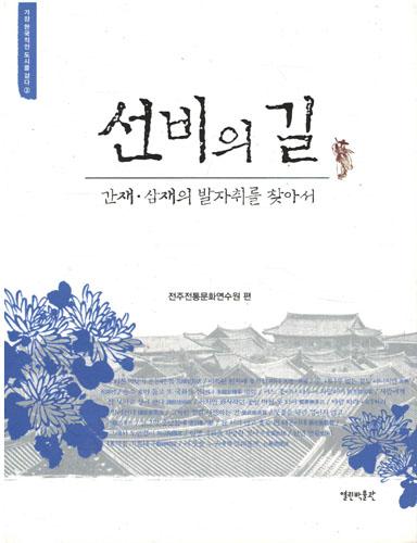 전주전통문화 연수원 총서 - 전8권 (알답5코너)