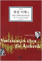 헤겔미학 2 - 동양예술, 서양예술의 대립과 예술의 종말 (알미25코너)
