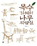 목수 김씨의 나무 작업실 (알코너)