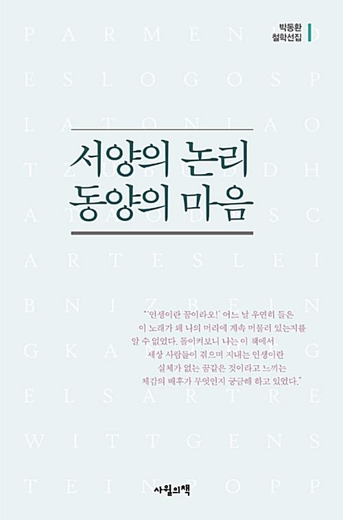 서양의 논리 동양의 마음 - 박동환 철학선집 (알철21코너)