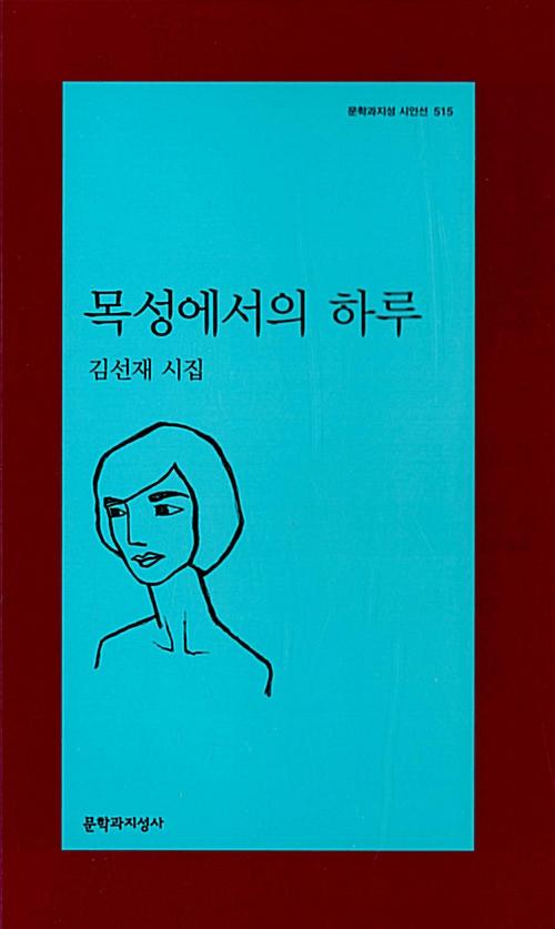 목성에서의 하루 - 김선재 시집 - 초판 (알문2코너)