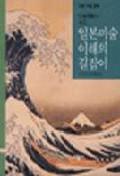 일본미술 이해의 길잡이 (알코너)