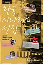 2005 한국 시나리오 선집 - 상 (알작64코너)