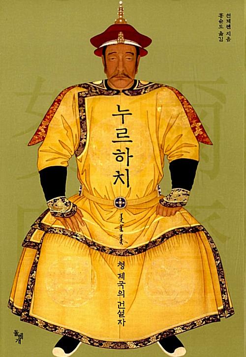 누르하치 - 청 제국의 건설자 (알역5코너)