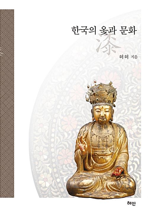 한국의 옻과 문화 (알미하4코너)
